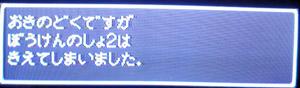 dq6-0129b.jpg