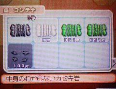 kaseki-080603b.jpg