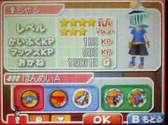 kaseki-080604c.jpg